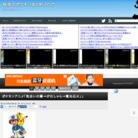 徒歩のポケモンまとめブログ